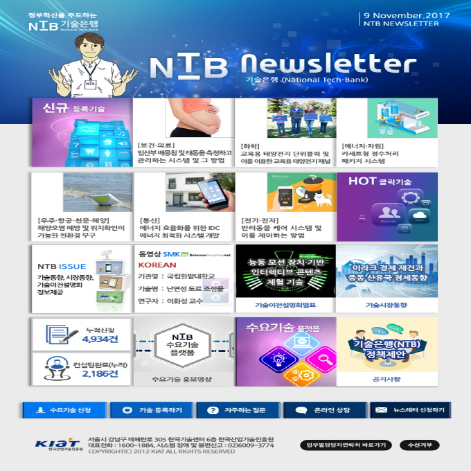 크기변환_NTB_newsLetter_Nov09.jpg