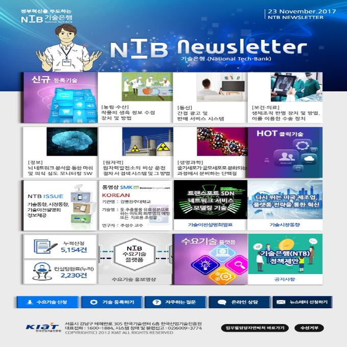 크기변환_NTB_newsLetter_Nov23.jpg