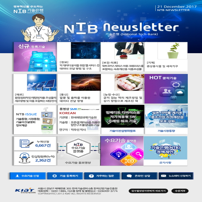크기변환_NTB_newsLetter_Dec21.jpg