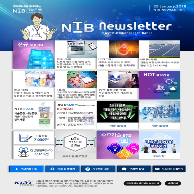 크기변환_NTB_newsLetter_Jan25.jpg